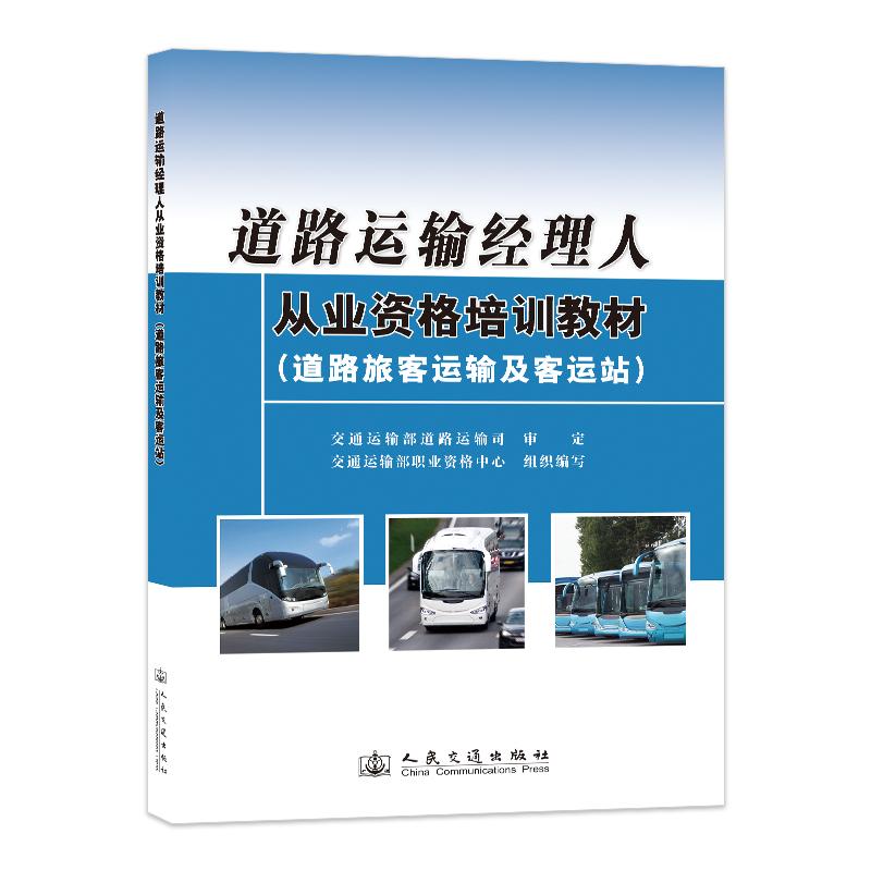 道路运输经理人从业资格培训教材(道路旅客运输及客运站)