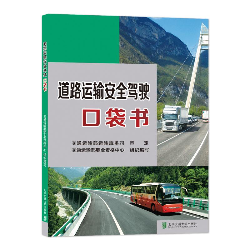 道路运输安全驾驶口袋书