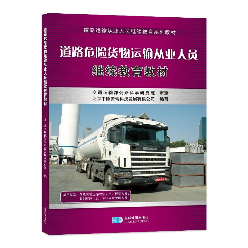 道路危险货物运输从业人员继续教育教材