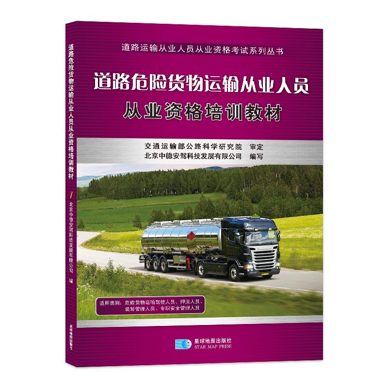 道路危险货物运输从业人员从业资格培训教材