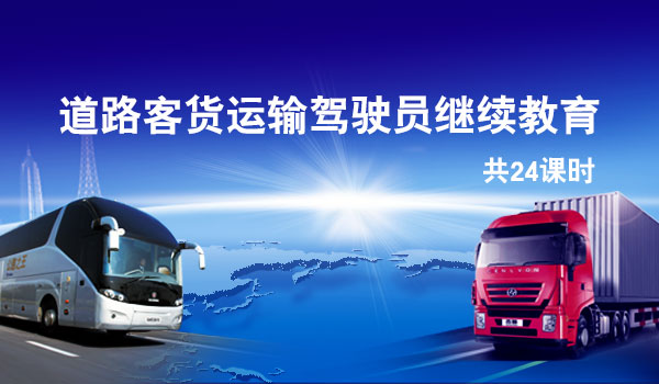 道路货运输驾驶员继续教育