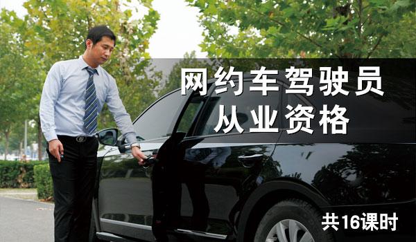 网约车驾驶员从业资格
