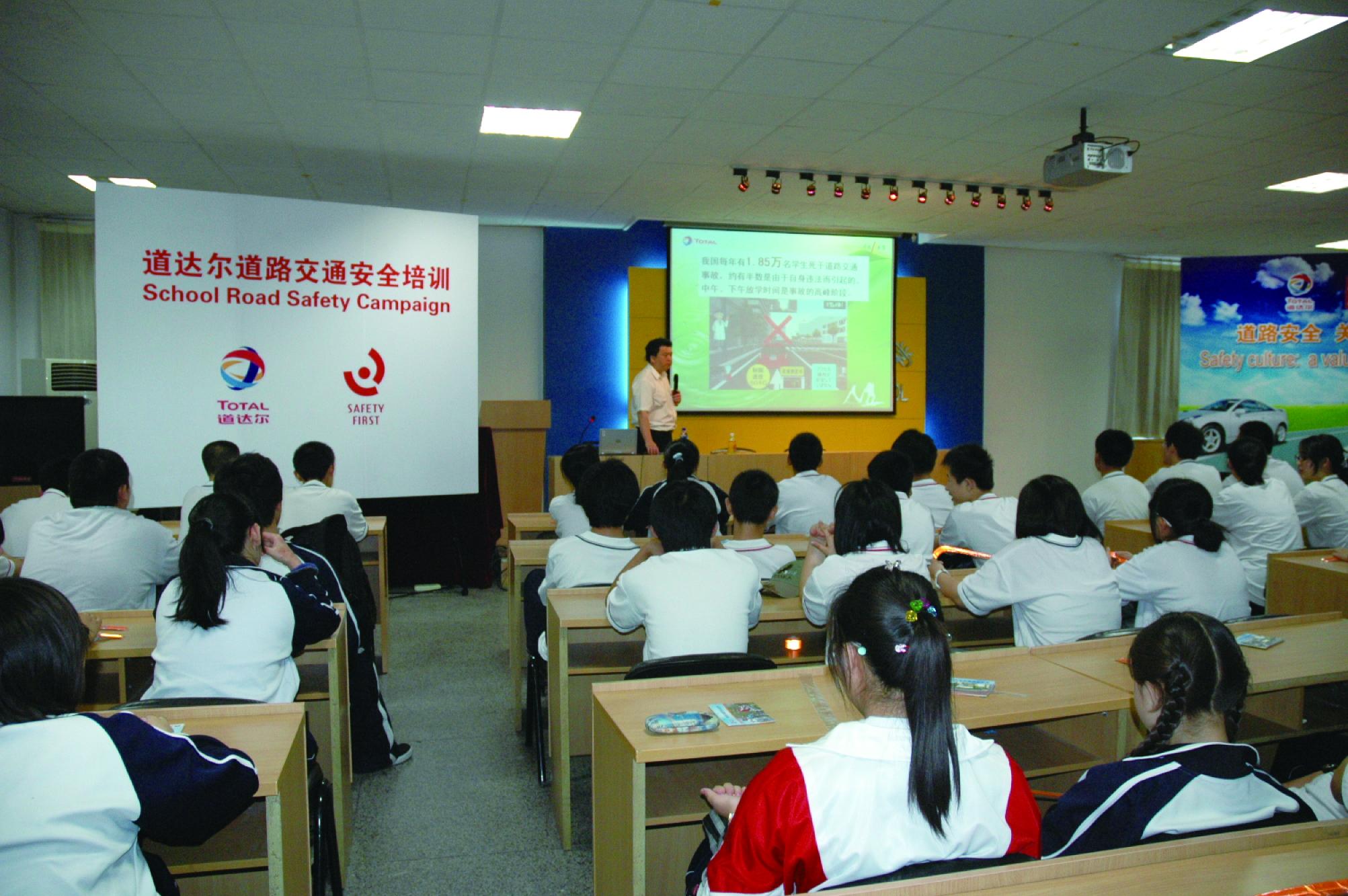 道达尔青少年交通安全训练营活动