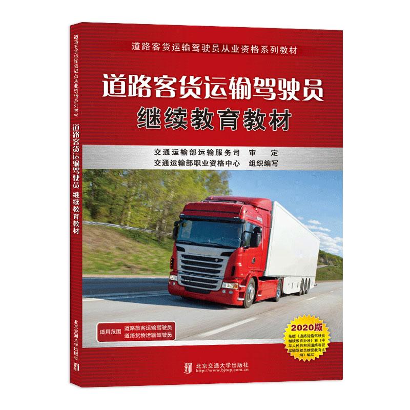 道路客货运输驾驶员继续教育教材