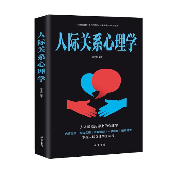 人际关系心理学人际交往心理学入门基础书籍