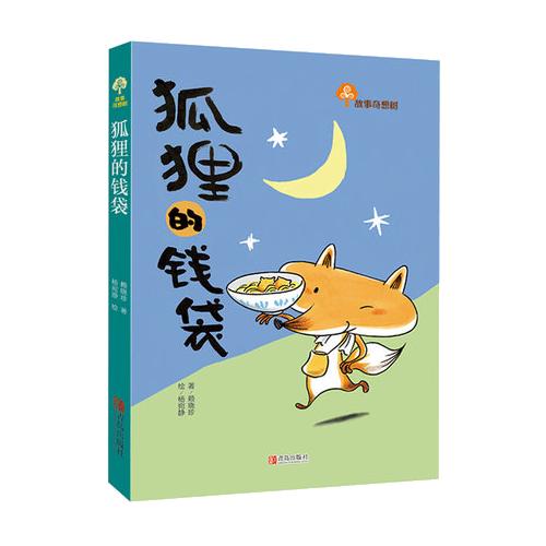 狐狸的钱袋 赖晓珍 故事奇想树 儿童读物