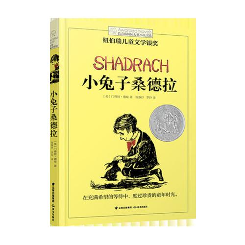 长青藤国际大奖小说书系·第九册