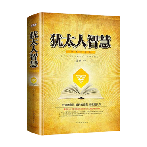犹太人的智慧 财经书籍 塔木德