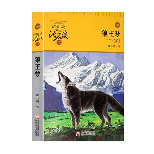 狼王梦沈石溪正版动物小说系列
