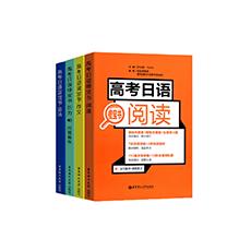 小语种日语辅导书籍 高考日语
