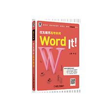 现货Word It!优先顺序高考单词