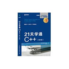 21天学通C++ 第8版 C 语言教学