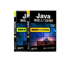 java编程从入门到精通 java语言