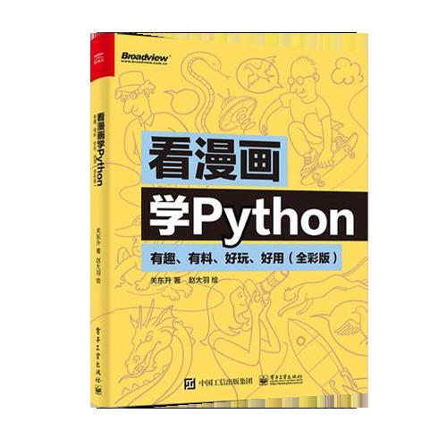 2020新书 看漫画学Python 有趣有用