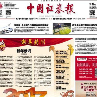 四大证券报献词2017:理清市场行政边界 注...