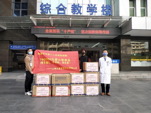 """上海儿童营养中心作为联合国""""每个妇女 每个儿童""""中国合作伙伴网络成员,积极行动抗击疫情,为共同构筑起打赢疫情防控阻击战坚固防线而不断努力。"""
