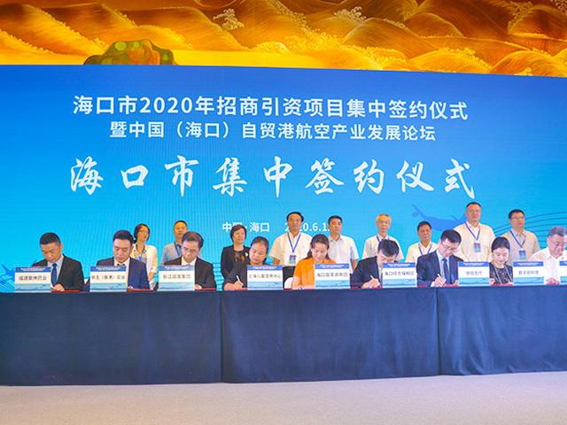 """上海儿童营养中心投资海口市2020招商引资项目 与阿里巴巴等18家企业""""抢滩""""落地海口"""