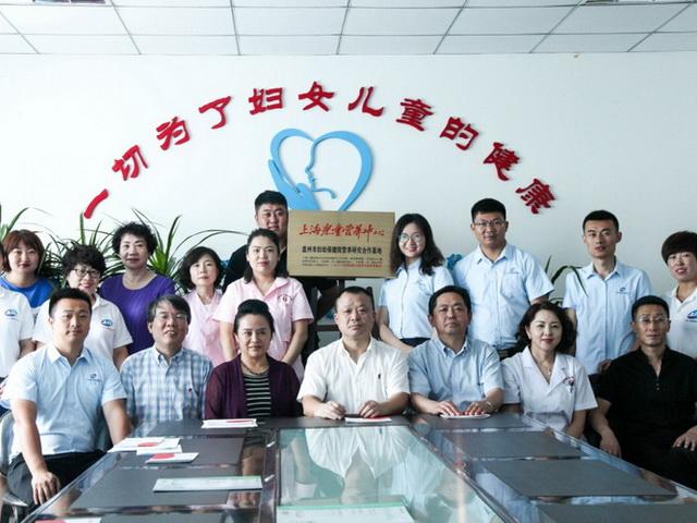 上海儿童营养中心与盖州妇幼保健院共建营养研究合作基地