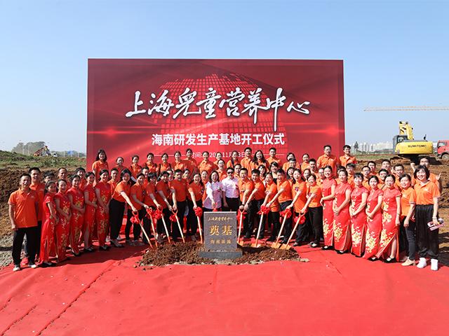 海南海口新闻联播:上海儿童营养中心海南自贸港基地项目正式开工建设