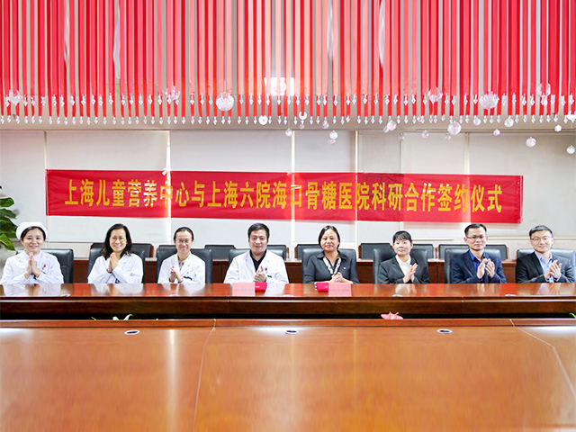 上海儿童营养中心与上海市第六人民医院科研合作项目顺利签约