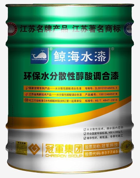 冠军集团环保水分散性醇酸调和漆_山西醇酸调和漆