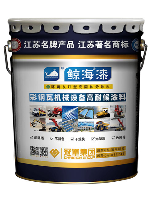 冠军集团彩钢瓦机械设备高耐候涂料(一等品)