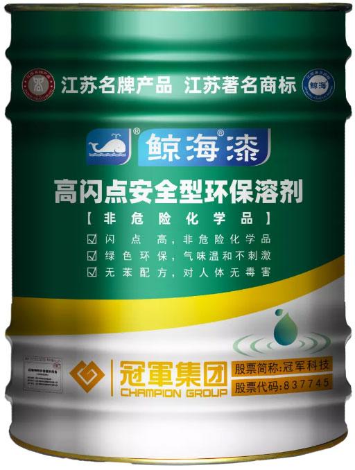 冠军集团【产品知识】 高闪点安全型环保溶剂