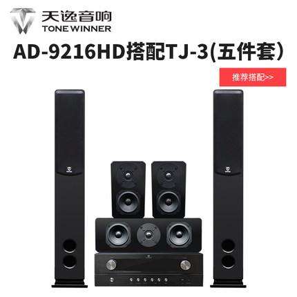 Winner/天逸 臻享一号 AD-9216HD + TJ-3 高清次世代影K一体家庭影院套装