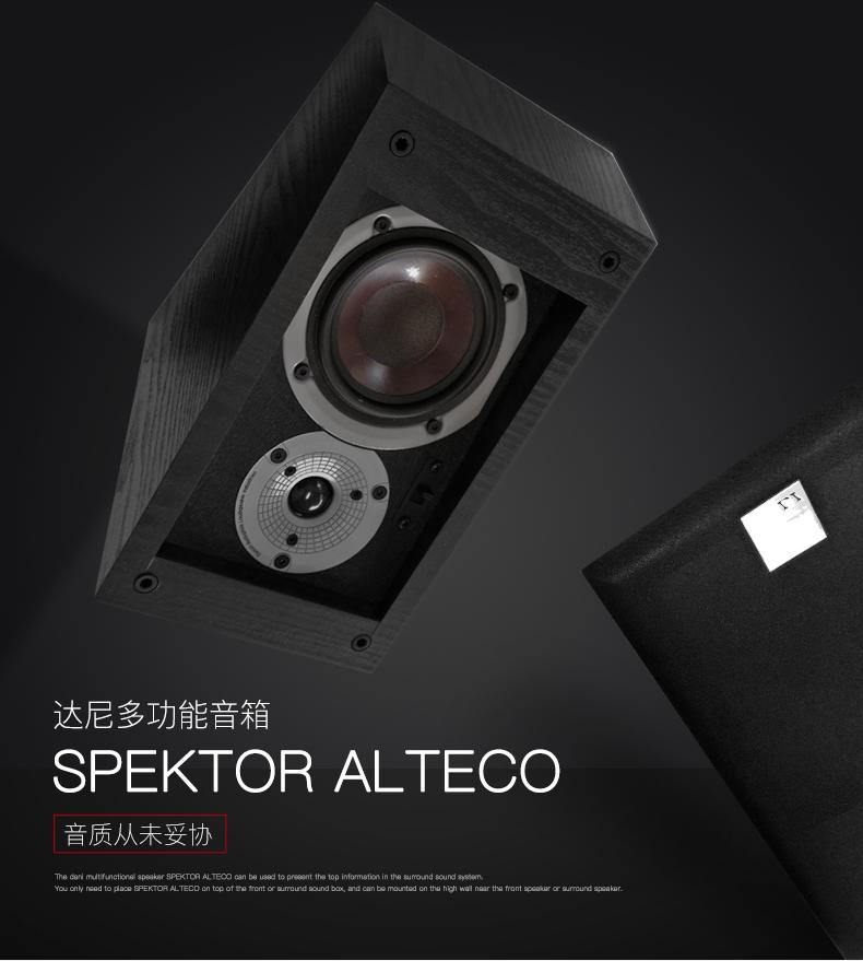 达尼 启典 SPEKTOR ALTECO 全景声反射式音箱