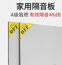 声博士 G16 家用隔音板卧室隔声隔墙板材KTV隔音材料墙体室内隔音神器