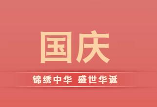 叙永县庆祝中华人民共和国成立70周年千古绝唱桃文化书法展