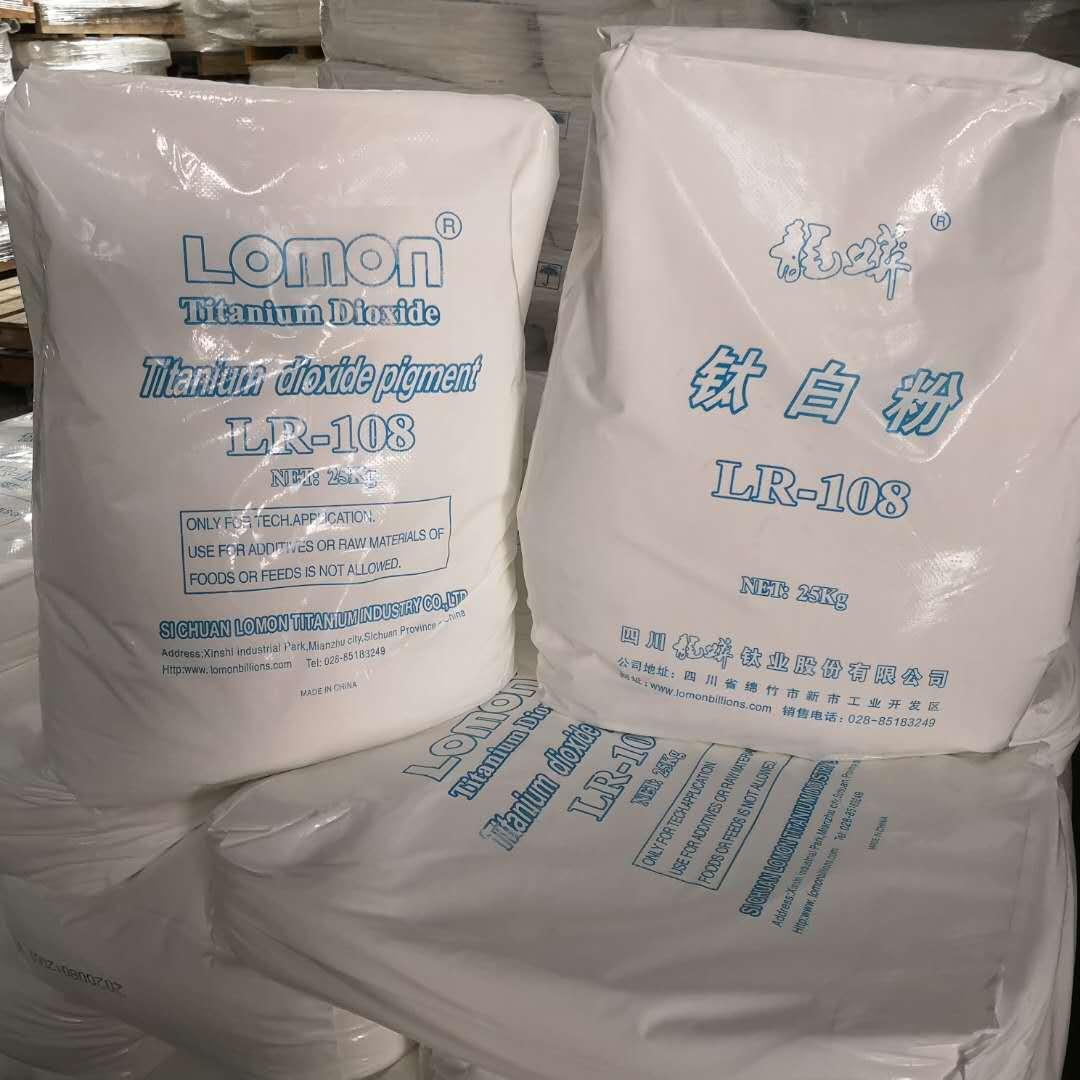 龙蟒佰利联钛白粉LR-108塑料专用型型钛白粉