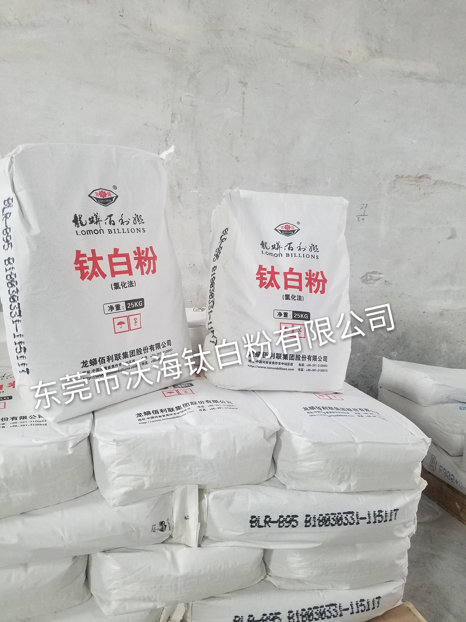 佰利联金红石型钛白粉BLR-895/BLR-896钛白粉(氯化法涂料级钛白粉)3