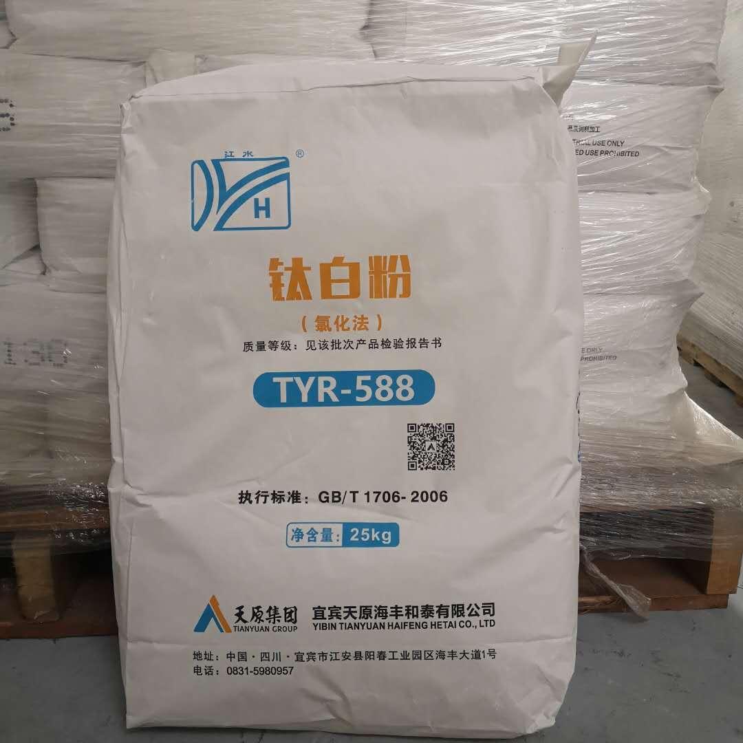 宜宾天原TYR-588金红石型氯化法涂料油漆油墨用钛白粉
