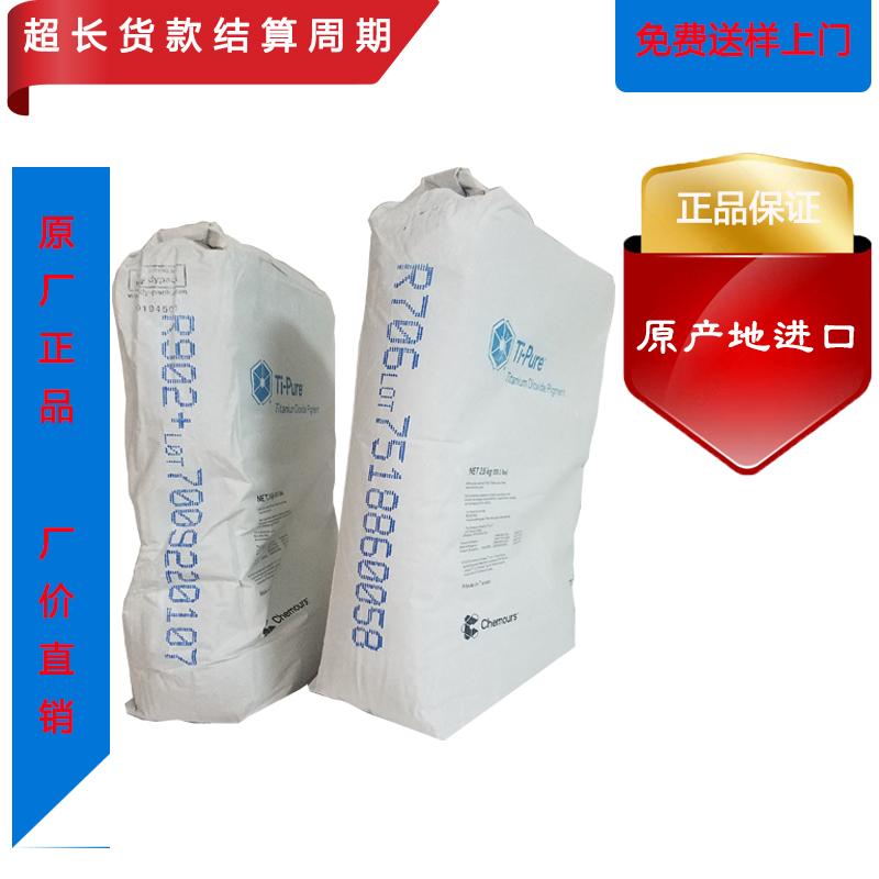 杜邦R706涂料用氯化法金红石型进口钛白粉