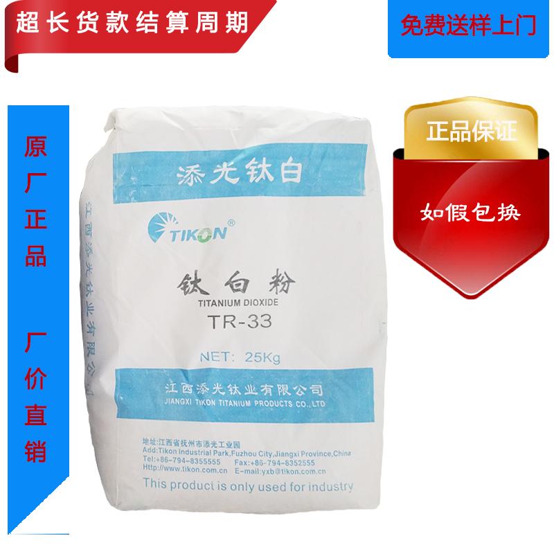 添光金红石型钛白粉TR-33涂料专用钛白粉3