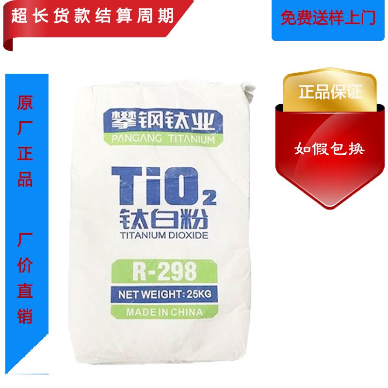 攀钢渝钛白钛白粉R-298通用型钛白粉