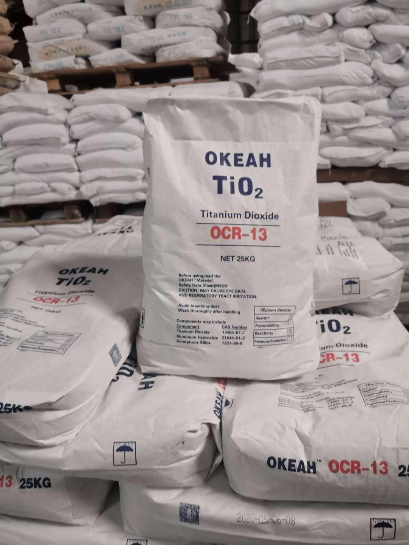 OCR-13乌克兰进口塑料专用氯化法金红石型钛白粉