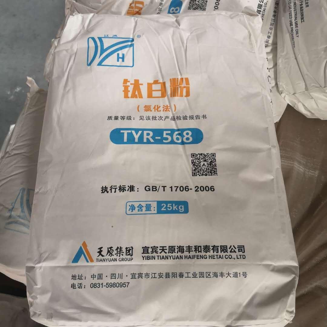 宜宾天原TYR-568氯化法金红石型塑料/色母用钛白粉