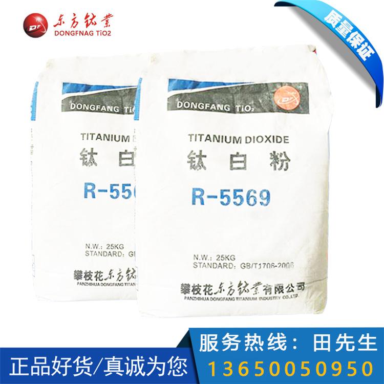 东方钛业R-5569金红市型涂料油漆油墨用钛白粉