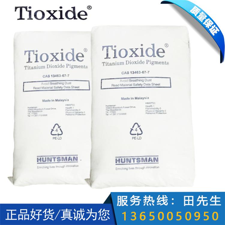 亨斯迈钛白粉R-TC30氯化法金红石型塑料用进口钛白粉