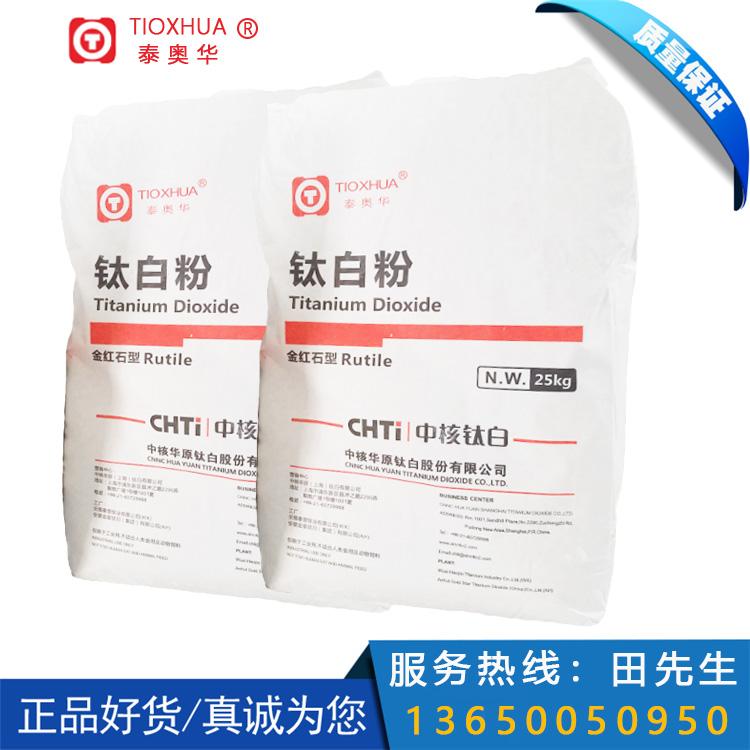 中核华原泰奥华R-213塑料专用金红石型钛白粉