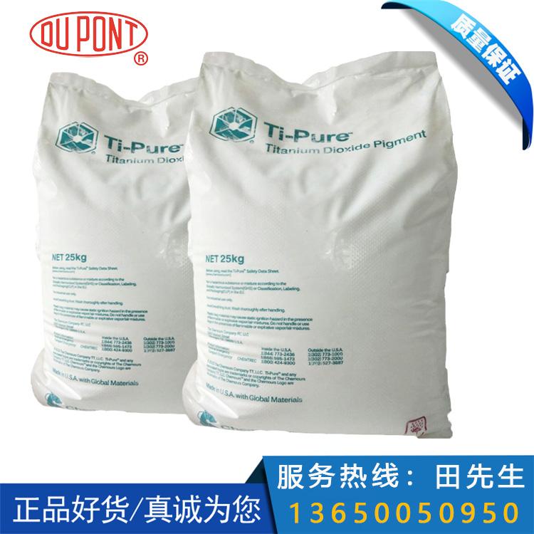 杜邦R103/R104塑料用氯化法金红石型进口钛白粉