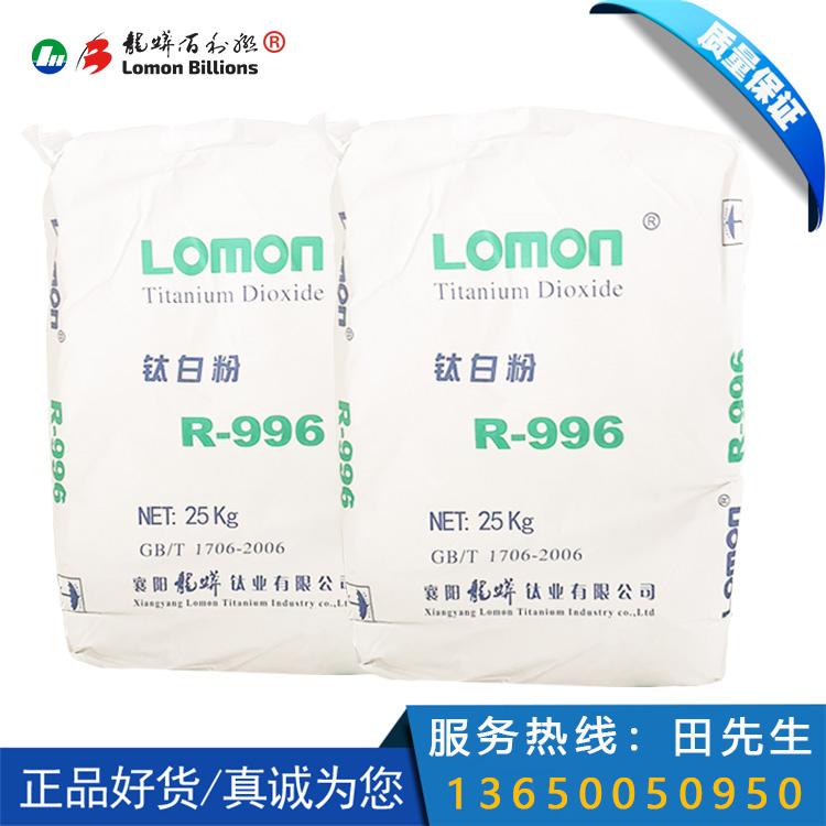 龙蟒佰利联BLR-996金红石塑料涂料通用型钛白粉