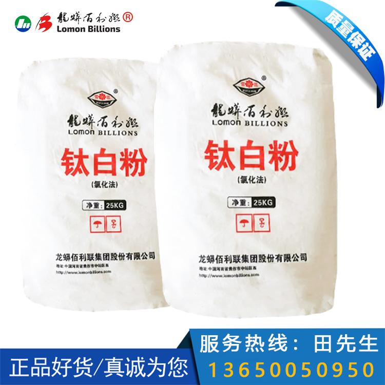 佰利联钛白粉BLR-895/BLR-896钛白粉(氯化法涂料级钛白粉)