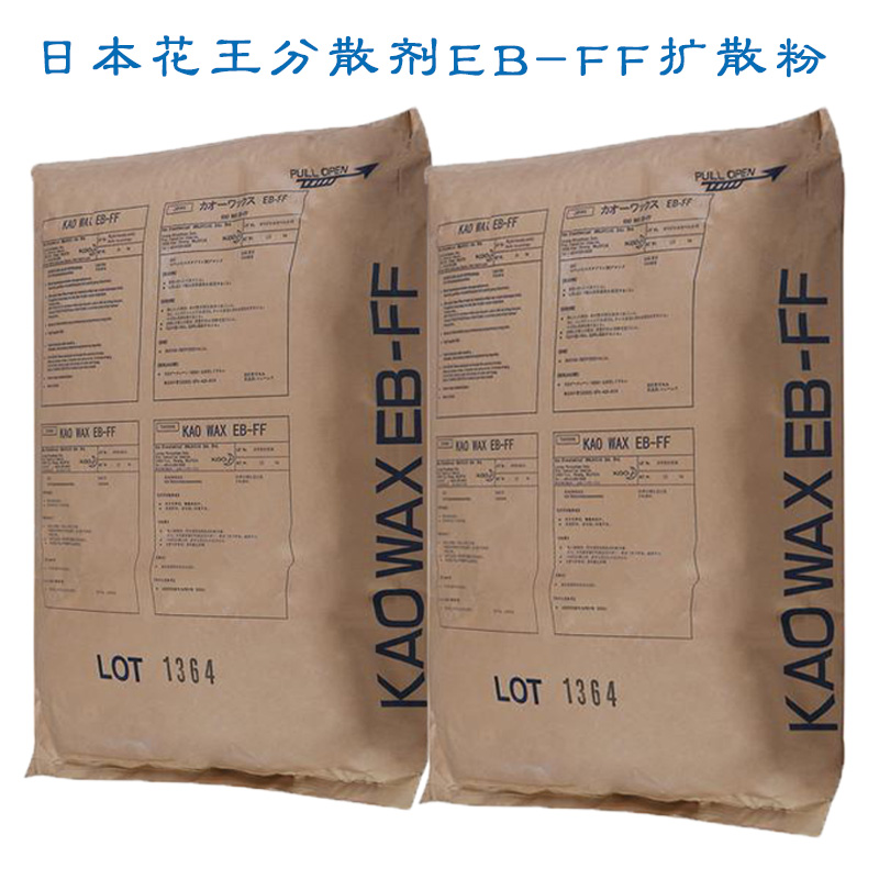 日本花王分散剂EB-FF扩散粉