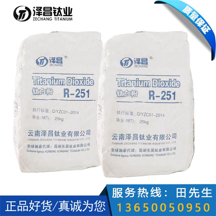云南泽昌R-251金红石型塑料涂料通用钛白粉(二氧化钛)