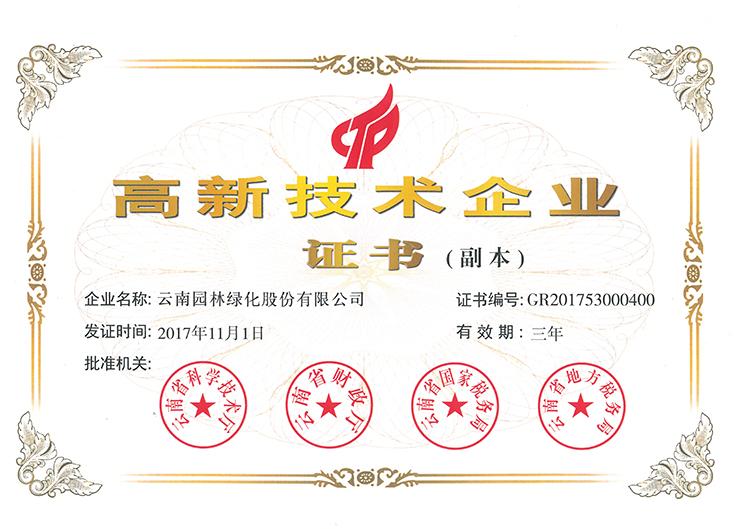 高新技术企业证书-副本_20200831_105406210