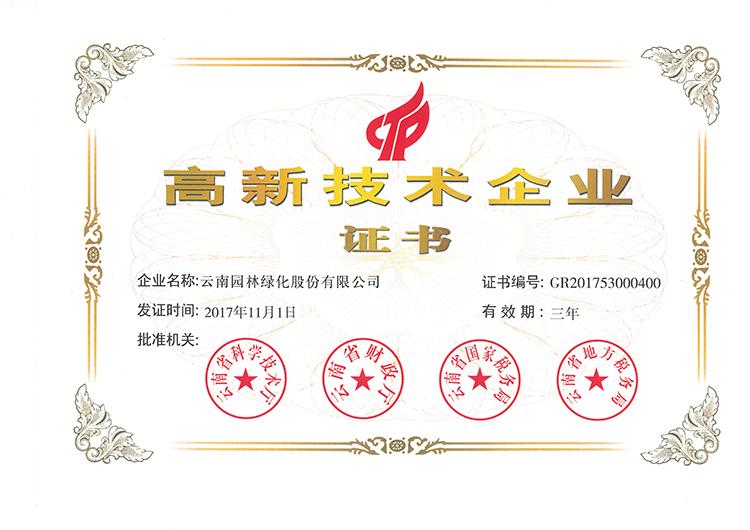 高新技术企业证书-正本_20200831_105406212