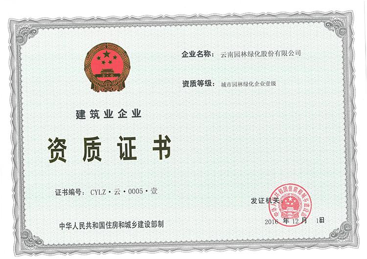 园林股份一级资质证书-正本20161214